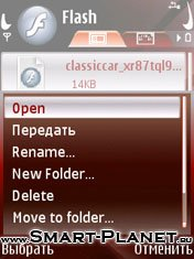Скриншот к файлу: <b>Flash Lite</b>