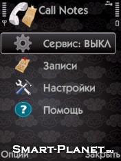 Скриншот к файлу: <b>Best call notes - v.2.0</b>