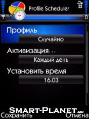 Скриншот к файлу: <b>Profile Scheduler</b>