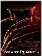 Скриншот к файлу: <b>Кошмар на улице Вязов (A Nightmare on Elm Street)</b>